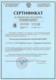 Настоящий сертификат удостоверяет, что на основании решения научно-технической комиссии по метрологии (№ 07-17 от 27.07.2017) утвержден тип средств измерения Контроллеры программируемые логические REGUL RX00.  Сертификат действителен до 25.04.2021