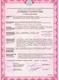 Сертификат соответствия МКПА требованиям пожарной безопасности
