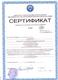 Сертификат о признании утверждения типа средств измерений УТМ ЭКОМ-ТМ