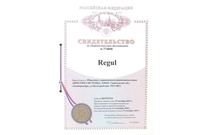 Компания «Прософт-Системы» зарегистрировала товарный знак Regul
