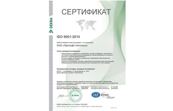 Система менеджмента качества компании «Прософт-Системы» прошла ресертификационный аудит DEKRA