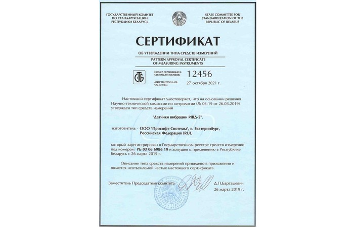 Prosoft-Systems Developments Recognized by the State Committee for Standardization of the Republic of Belarus
