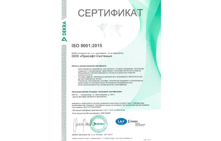 Инженерная компания «Прософт-Системы» подтвердила соответствие СМК требованиям международного стандарта ISO 9001:2015
