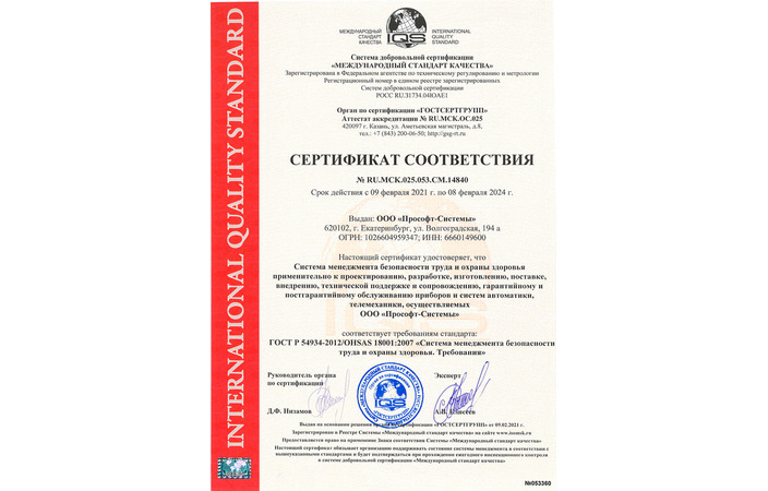 Безопасность превыше всего: компания «Прософт-Системы» внедряет стандарт OHSAS 18001