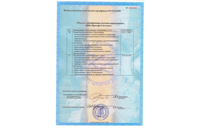 Компания «Прософт-Системы» сертифицирована в системе РОСАТОМРЕГИСТР