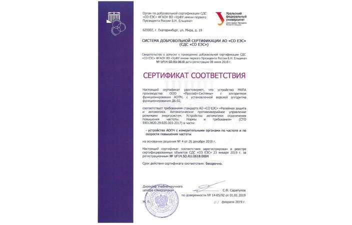 Признано соответствие устройства МКПА стандартам «СО ЕЭС»