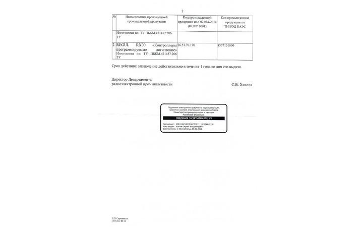 ПЛК REGUL RX00 и АСУ ТГ «РЕГУЛ» внесены в реестр оборудования отечественных производителей
