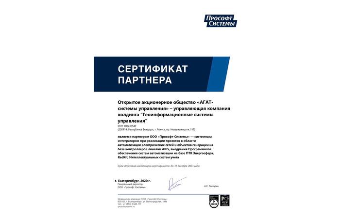 Компания «Прософт-Системы» провела итоговую встречу с партнёрами в Республике Беларусь