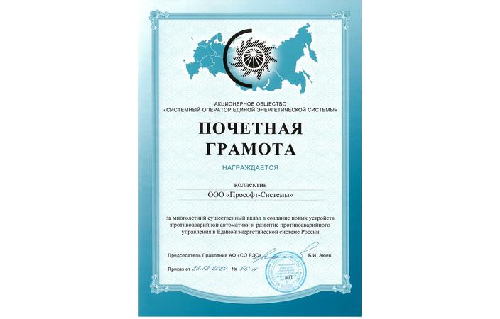 Системный оператор вручил почетную грамоту компании «Прософт-Системы»