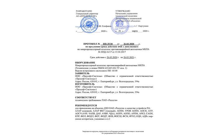 Комплекс МКПА рекомендован для применения на объектах ПАО «Россети»