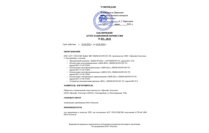 ПТК Redkit MD аттестован для применения на объектах ПАО «Россети»