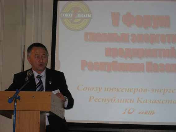 «Прософт-Системы» на форуме энергетиков Казахстана