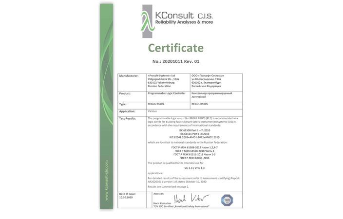 Подтверждено соответствие контроллера REGUL R500S требованиям для обеспечения SIL3