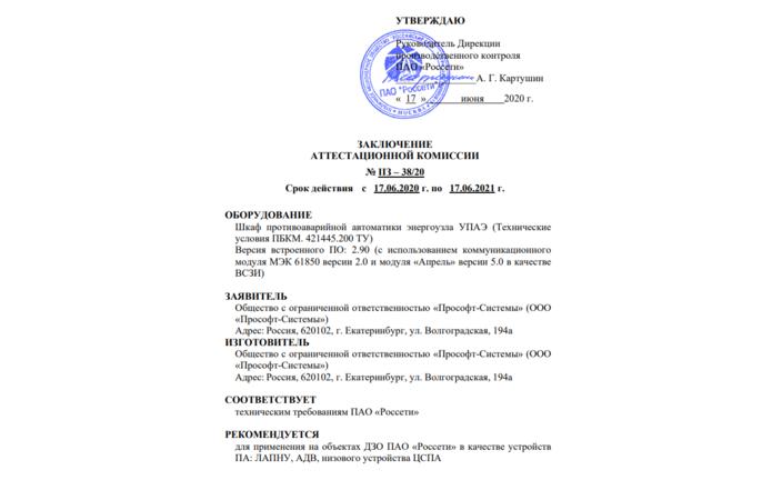 УПАЭ производства компании «Прософт-Системы» рекомендован для применения на объектах ПАО «Россети»