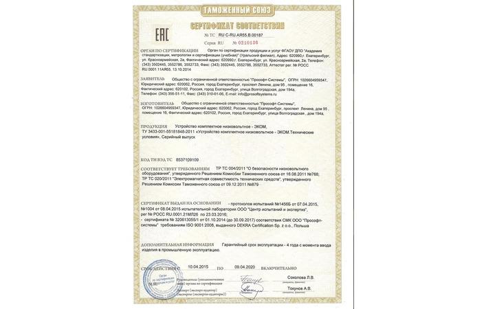"""Получен сертификат соответствия на устройство комплектное низковольтное - """"ЭКОМ"""""""