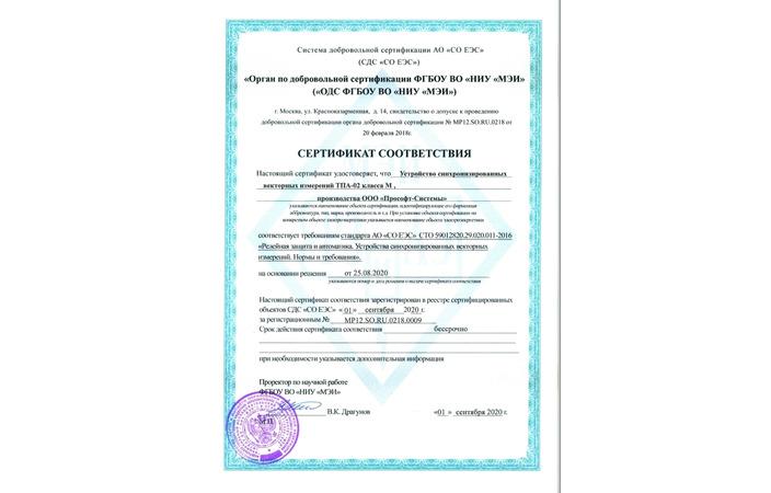 Устройство ТПА-02 класса М вошло в реестр объектов СДС «СО ЕЭС»