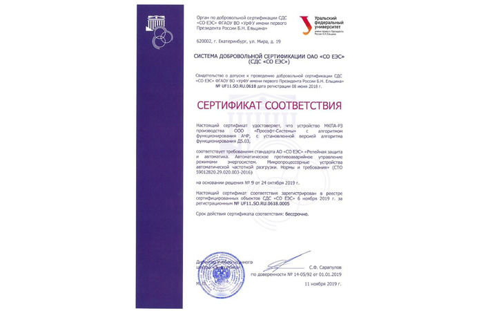 МКПА и МКПА-РЗ успешно прошли испытания по системе добровольной сертификации «СО ЕЭС»