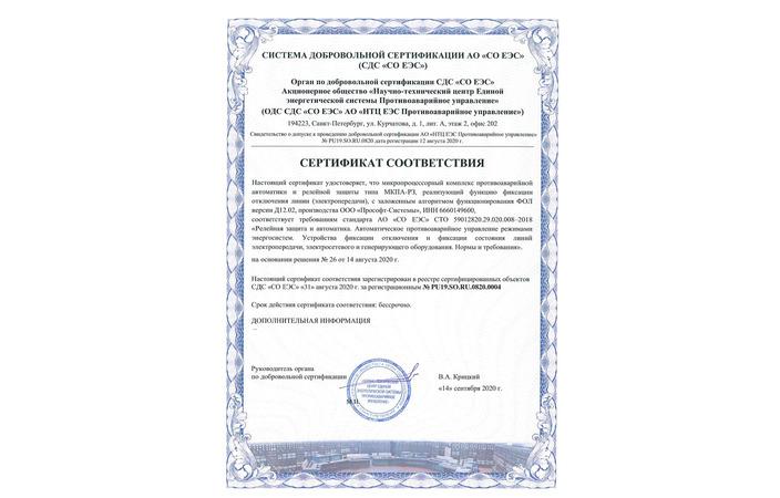 Функции ФОЛ и ФОДЛ в составе комплексов МКПА-РЗ сертифицированы СДС «СО ЕЭС»