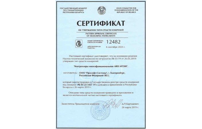Разработки компании «Прософт-Системы» признаны Государственным комитетом по стандартизации Республики Беларусь