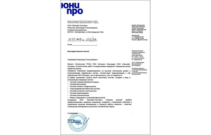 Компания «Прософт-Системы» оснастила «под ключ» помещение ЦОД филиала «Смоленская ГРЭС» ПАО «Юнипро»