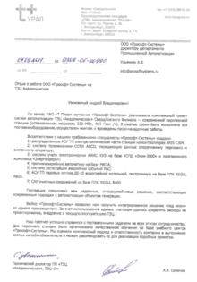 Вы можете купить Устройство сбора и передачи данных ЭКОМ-3100, оставив заказ на сайте инженерной компании
